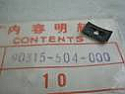 Honda NOS CB100, CB125, CB500, CB550, Speed Nut (3mm) 90315-504-000